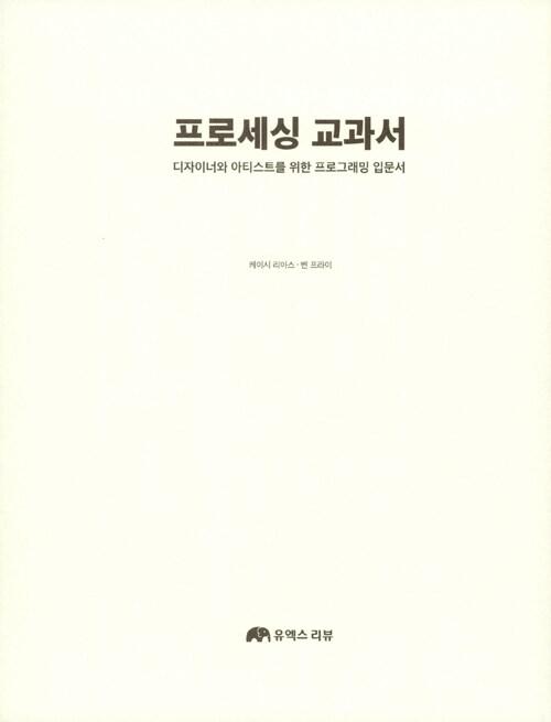 프로세싱 교과서 : 디자이너와 아티스트를 위한 프로그래밍 입문서