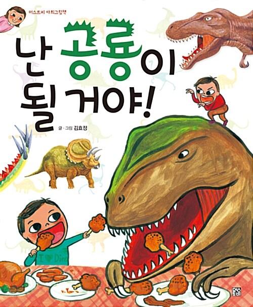난 공룡이 될 거야!
