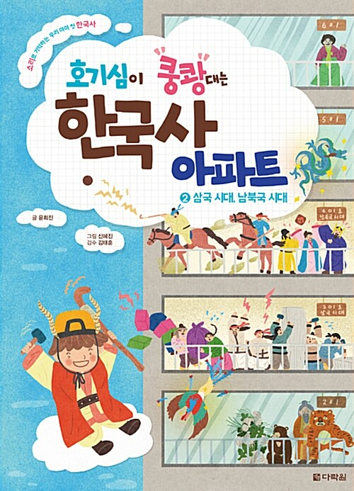 호기심이 쿵쾅대는 한국사 아파트 2
