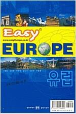 이지 유럽 (초판)