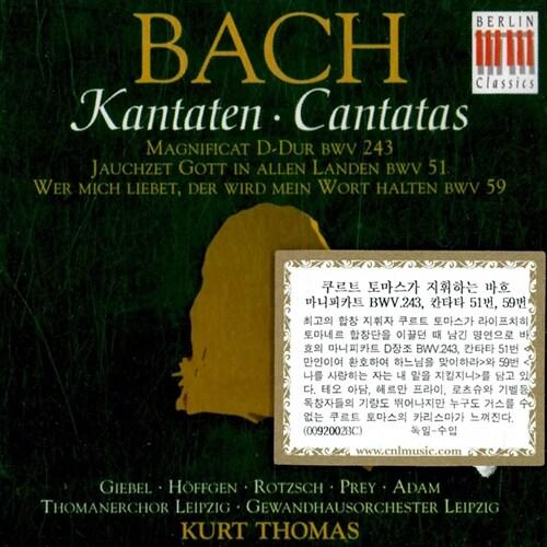 [수입] 바흐 : 칸타타 BWV 59, 51 & 마그니피카트 BWV 245