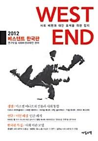 베스텐트 한국판 2012