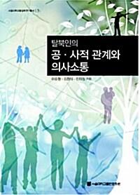 탈북인의 공사적 관계와 의사소통