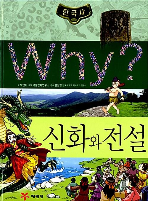 [중고] Why? 한국사 신화와 전설
