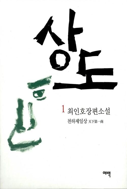 상도 세트 - 전3권