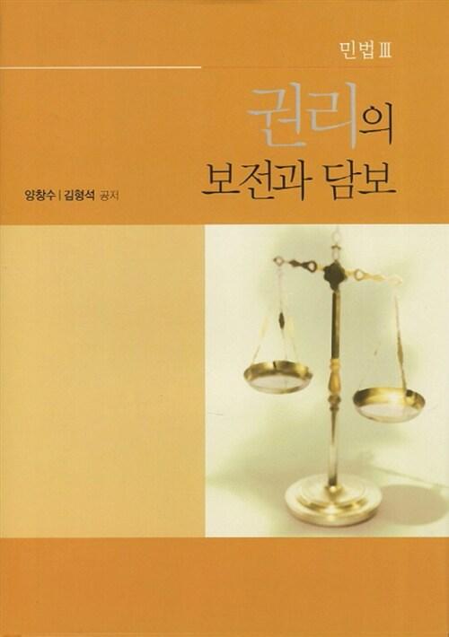권리의 보전과 담보 : 민법 3