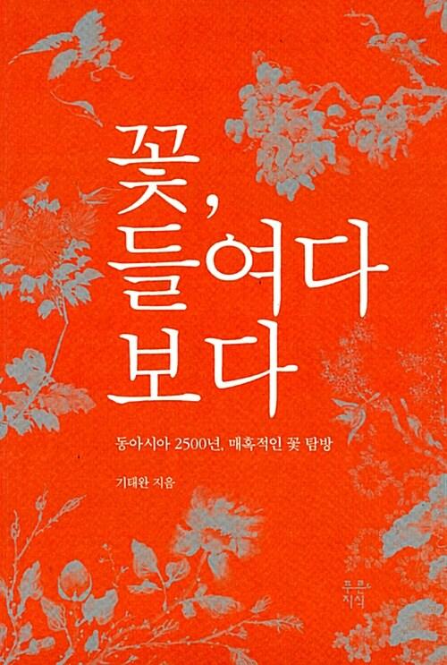 [중고] 꽃, 들여다보다