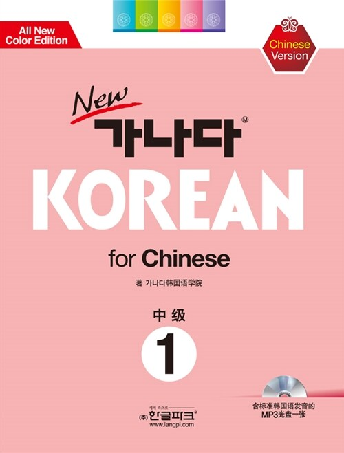 New 가나다 Korean for Chinese 중급 1