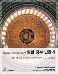 열린 정부 만들기 : 모든 시민이 참여하는 투명한 정부 2.0 프로젝트
