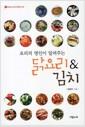 닭요리 & 김치 - 요리의 명인이 알려주는