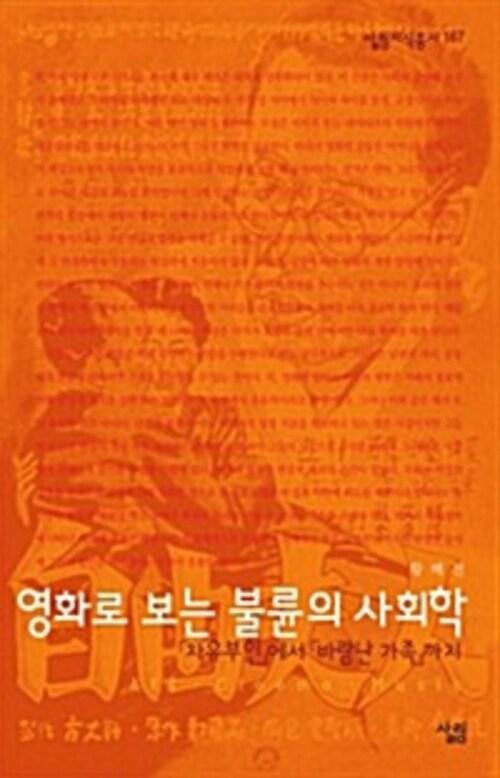 영화로 보는 불륜의 사회학 : 「자유부인」에서「바람난 가족」까지 - 살림지식총서 167
