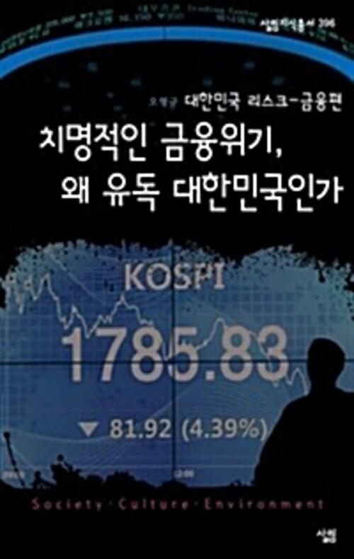 치명적인 금융위기 왜 유독 대한민국인가 - 살림지식총서 396