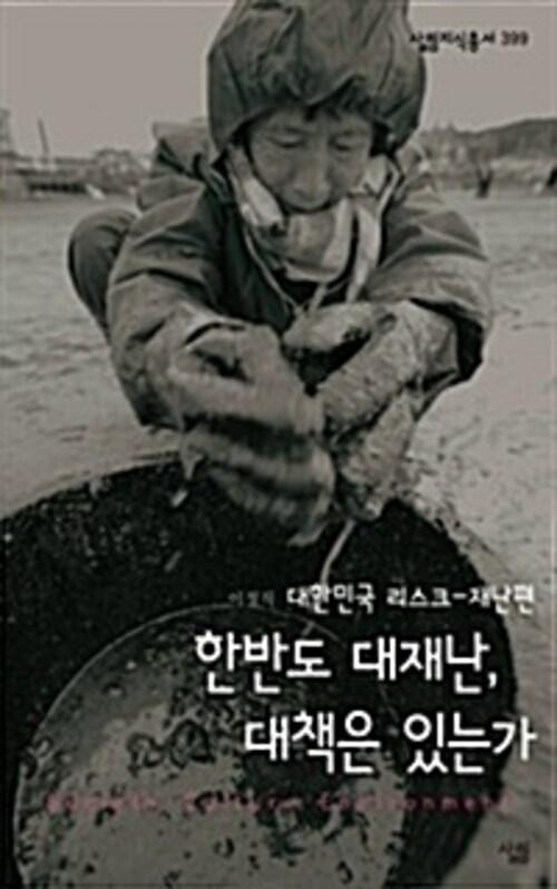 한반도 대재난, 대책은 있는가 : 대한민국 리스크 - 재난편 - 살림지식총서 399