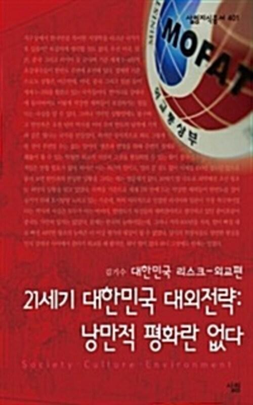 21세기 대한민국 대외전략 낭만적 평화란 없다 : 대한민국 리스크 - 외교편 - 살림지식총서 401