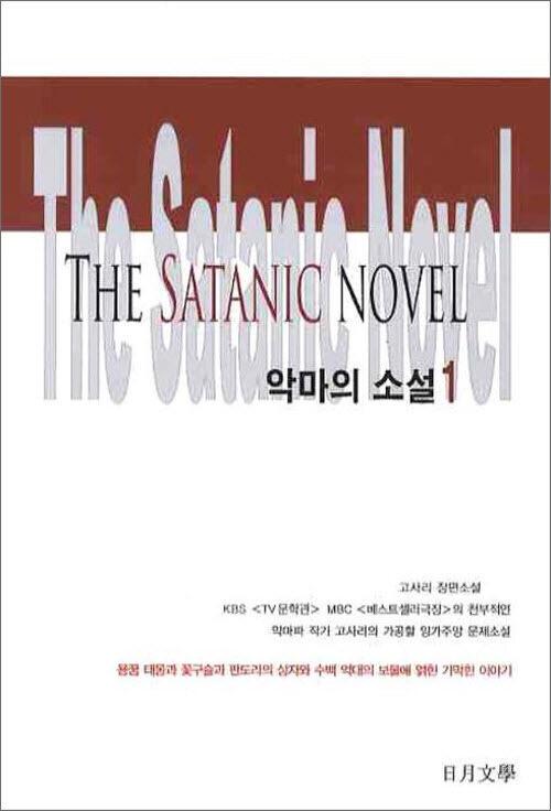 악마의 소설 1