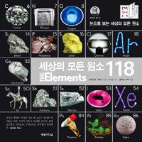 세상의 모든 원소 118 (특별판)