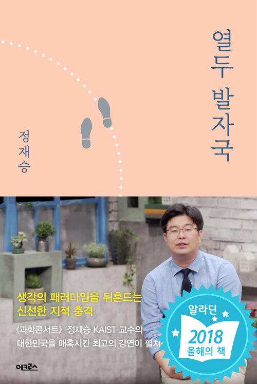 [중고] 열두 발자국
