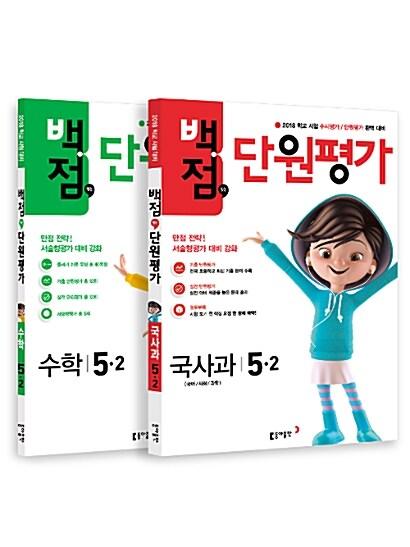 동아 백점맞는 단원평가 문제집 국사과 + 수학 세트 5-2 (2018년)