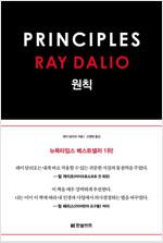 원칙 PRINCIPLES
