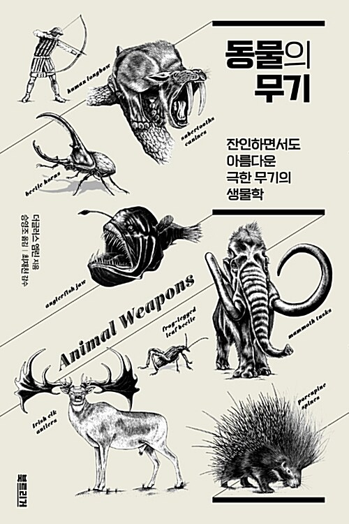 동물의 무기
