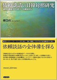 依賴談話の日韓對照硏究 : 談話の構造ㆍストラテジ-の觀點から