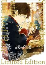 赤髮の白雪姬 20卷 ドラマCD付き特裝版 (花とゆめコミックス) (コミック)