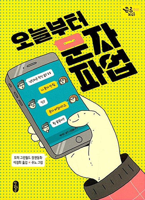 (오늘부터) 문자 파업 : 토미 그린월드 장편동화