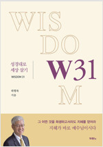 W31 : 성경대로 세상 살기