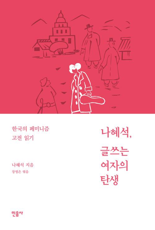 나혜석, 글쓰는 여자의 탄생 : 한국의 페미니즘 고전 읽기