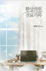 [GL] 환상의원 진료기록