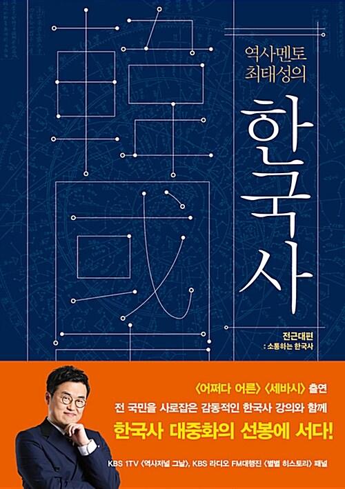 역사 멘토 최태성의 한국사 세트 - 전2권