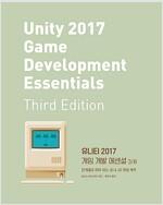 유니티 2017 게임 개발 에센셜 3/e