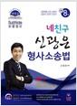 2018 네친구 신광은 형사소송법 서브노트