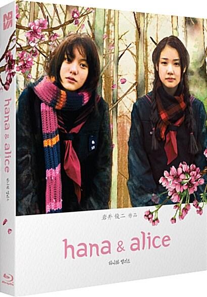 [블루레이] 하나와 앨리스 : 스카나보 일반판