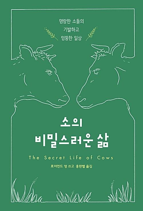 소의 비밀스러운 삶