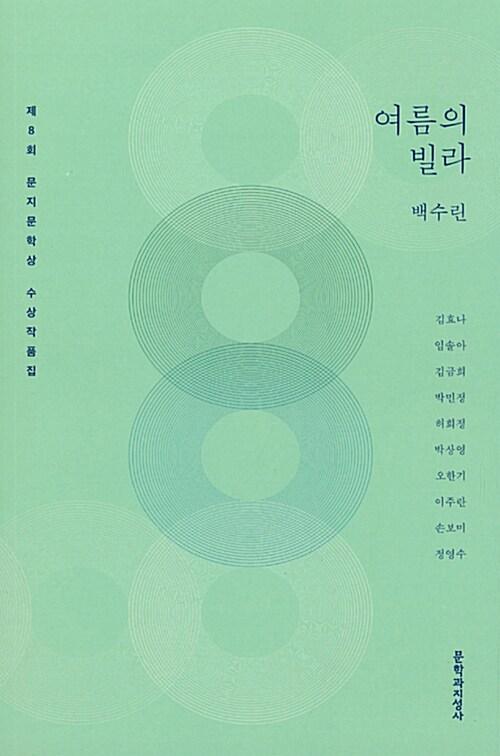 2018 제8회 문지문학상 수상작품집