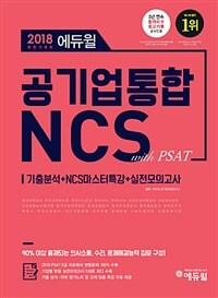 2018 하반기 에듀윌 공기업 통합 NCS with PSAT