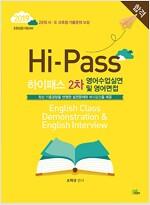 2019 Hi-Pass 하이패스 초등임용 2차 영어수업실연 및 영어면접