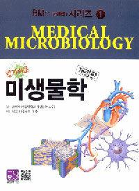 (알기쉬운) 미생물학 개정판
