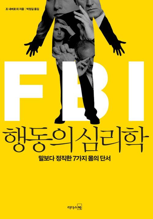 FBI행동의 심리학