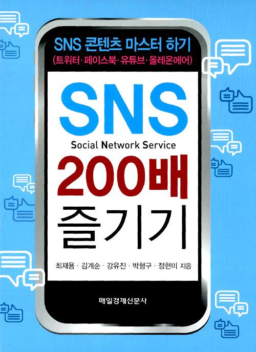 SNS 200배 즐기기 : SNS 콘텐츠 마스터 하기(트위터·페이스북·유튜브·올레온에어)