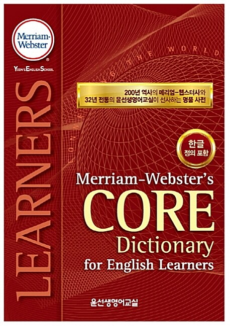 Merriam-Websters Core Dictionary for English Learners (한글 정의 포함)