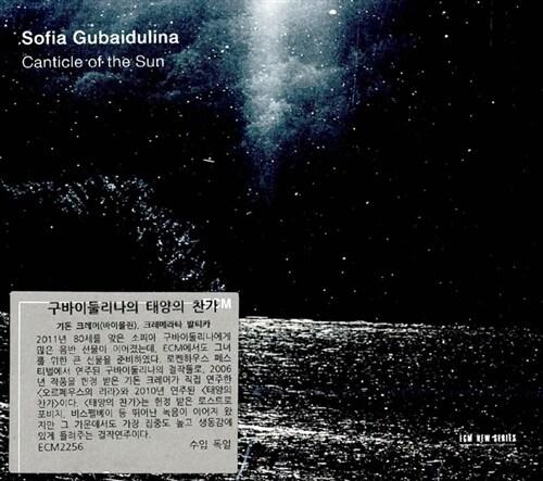 [수입] 구바이둘리나 : 태양의 찬가 & 오르페우스의 리라