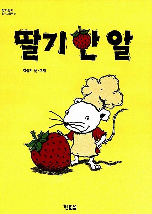 딸기 한 알