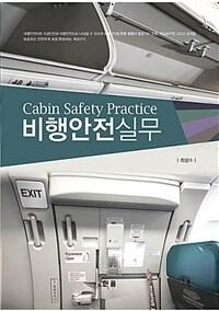 비행안전실무