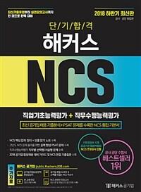2018 하반기 단기 합격 해커스 NCS 직업기초능력평가 + 직무수행능력평가
