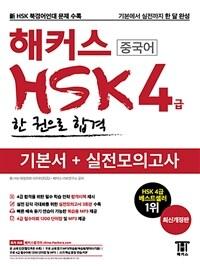 해커스 HSK 4급 한 권으로 합격 기본서 + 실전모의고사