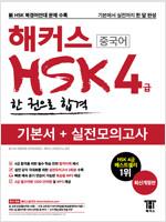 해커스 중국어 HSK 4급 한 권으로 합격 기본서 + 실전모의고사