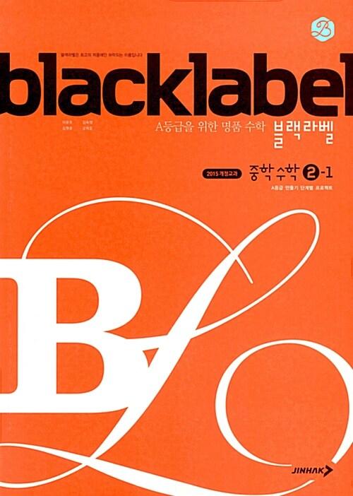 블랙라벨 중학 수학 2-1 (2021년용)