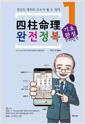 [eBook] 사주명리 완전정복 기초완성 (입문 1)